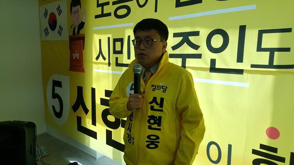 """정의당 신현웅 서산시장은 26일 오후 개소식을 갖고 """"제대로 된 민주개혁 세력과 시민의 눈높이를 제일 잘 알고 대안을 가지고 있는 정의당에 서산시정을 맡겨달라""""라고 지지를 호소했다."""