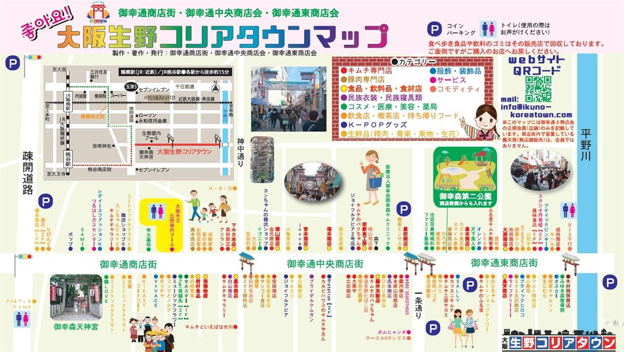 오사카 이코마 코리아타운 누리집에서 소개하는 코리아타운 소개 그림입니다.