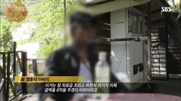 26일 방송된 SBS 시사 프로그램 '그것이 알고싶다-사라진 유골, 가려진 진실 고(故) 염호석 시신탈취 미스터리' 편 캡처.