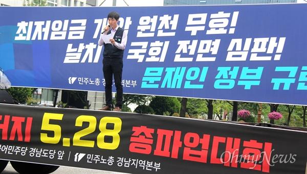 """민주노총 경남본부는 5월 28일 오후 더불어민주당 경남도당 앞 도로에서 """"최저임금 개악 저지 총파업대회""""를 열었고, 김두현 변호사가 발언하고 있다."""