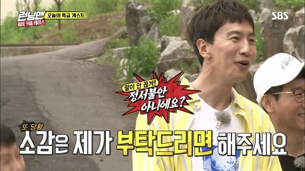 27일 방송된 SBS 예능 프로그램 '런닝맨' 캡처.