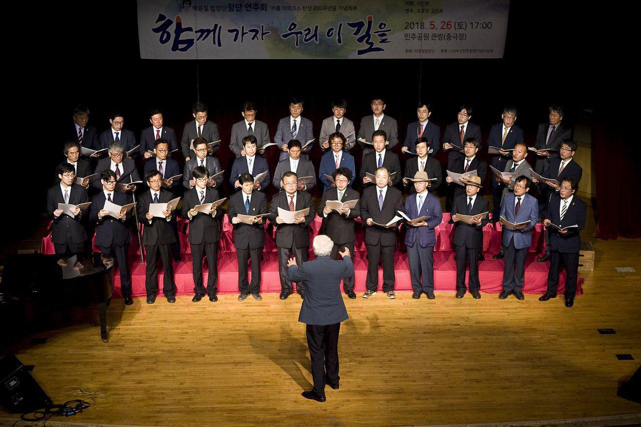 박종철 합창단 창단 기념 연주회가 열린 부산 민주공원 큰 방 첫 곡으로 레미제라블의 주제곡 '민중의 노래'를 부르고 있다