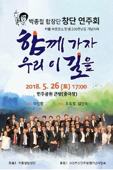 """창단 연주회 포스터 """"함께 가자 우리 이 길을""""이란 노래 제목이 선명하다"""