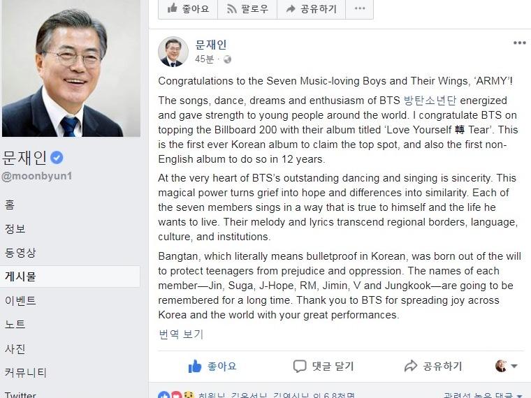 문재인 대통령 방탄소년단 BTS 축하 글 28일 밤, 문재인 대통령은 페이스북에 미국 빌보드200에서 1위를 한 방탄소년단과 팬클럽 아미(ARMY)에게 축하한다는 글을 올렸다.