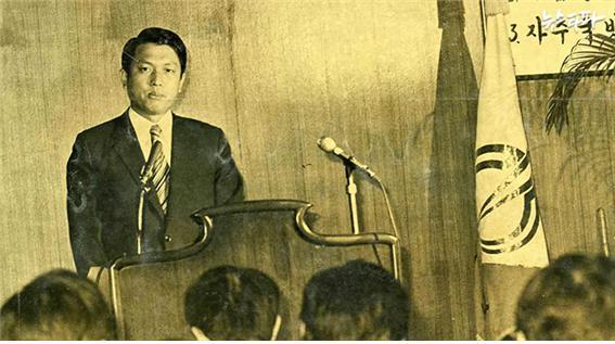 1975년 '간첩조작사건'을 발표하고 있는 중앙정보부 김기춘