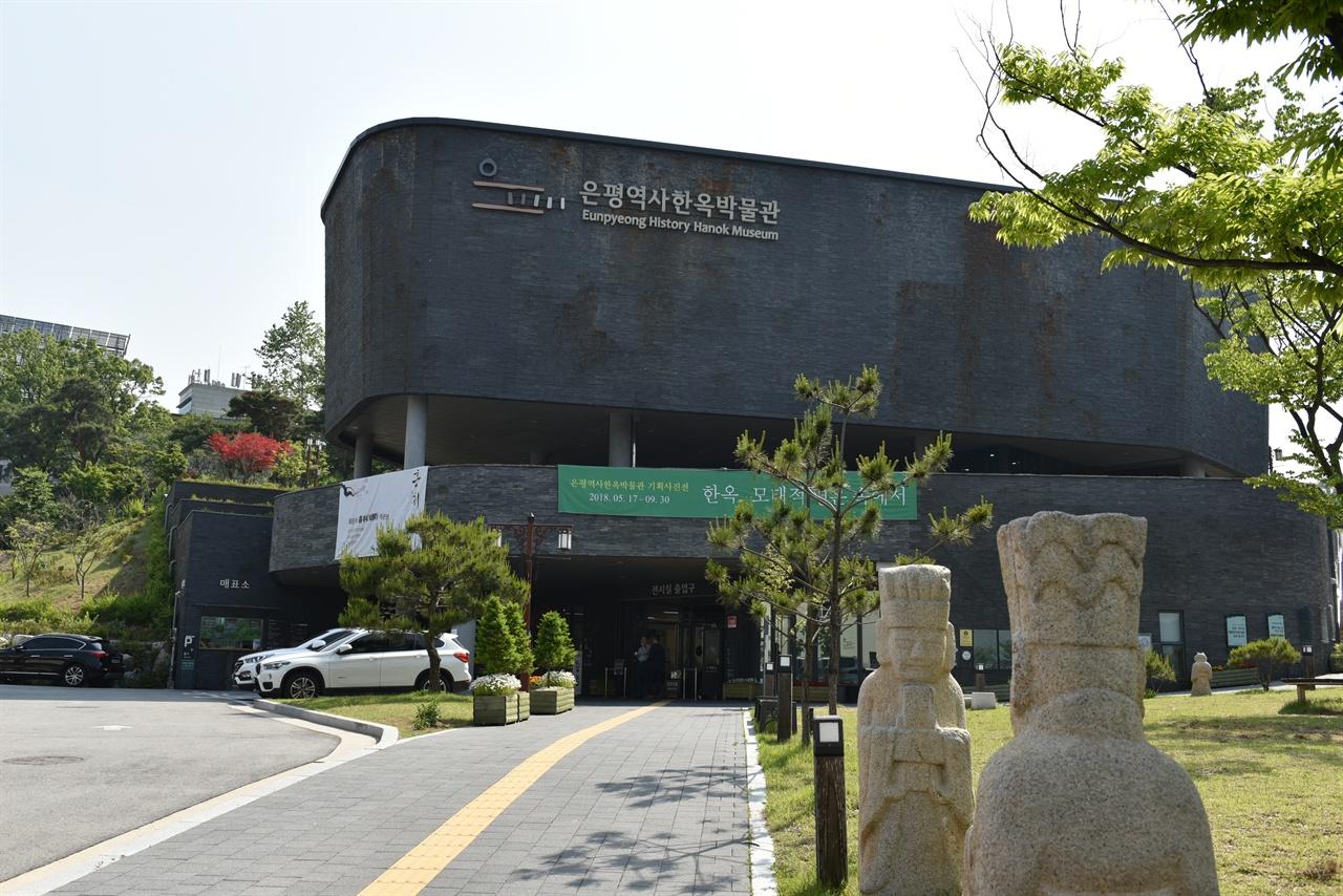 마을의 탄생 과정을 볼 수 있는 은평역사한옥박물관