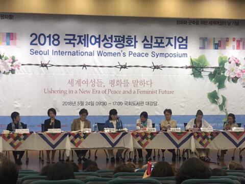 2018 국제여성평화 심포지엄  동북아 평화, 여성인권, 대인지뢰 없애기 등 다양한 주제로 평화에 대한 담론을 펼쳤다.