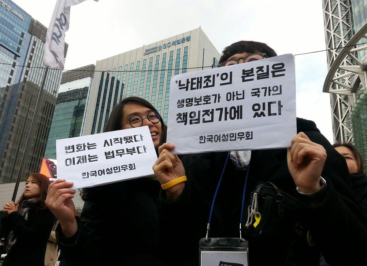 낙태죄 폐지를 위한 검은시위(2016)