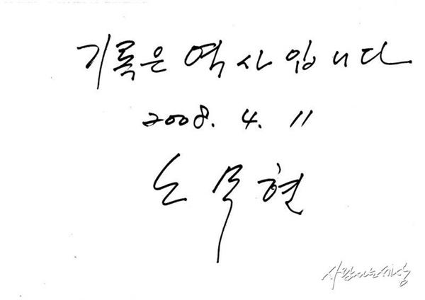 2008년 4월 11일, 노무현 전 대통령이 국가기록원 나라기록관 개관을 축하하며 보낸 문구.