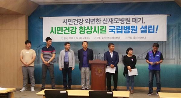 지난 5월 24일 진행한 공공병원 설립 확정 환영 기자회견.