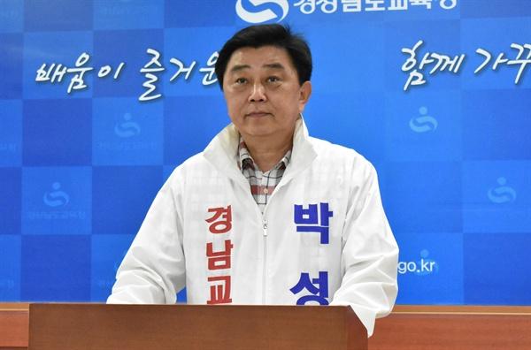 박성호 경남도교육감 후보.