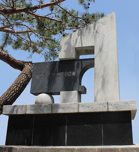 1939년 7월 26일 밤, 철도 보수 공사에 동원되어 왜관국민학교에 머물고 있던 대구사범학교 심상과 5학년(졸업반) 학생들은 민족차별 등 평소 가장 악질적 행태를 보여온 일본인 교사 3명을 골라 낙동강 물가 모래사장에서 집단 폭행했다. 한 명은 도망갔고, 두 명은 모기장에 덮어씌워진 채 무참하게 얻어맞았다. 이 '왜관 학생 항일 의거'로 고승석, 김재수, 김중정, 김희원, 박영섭, 정기현, 정인용 등 7명이 퇴학당하고 11명이 정학 처분을 받았다. 1984년 11월 5일 당시 심상과 학생들이 모여 왜관초등학교 교정에 '왜관 학생 사건 기념비'를 세웠다.