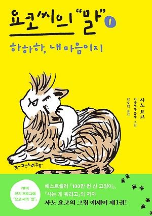 """<요코씨의 """"말""""> 책표지"""