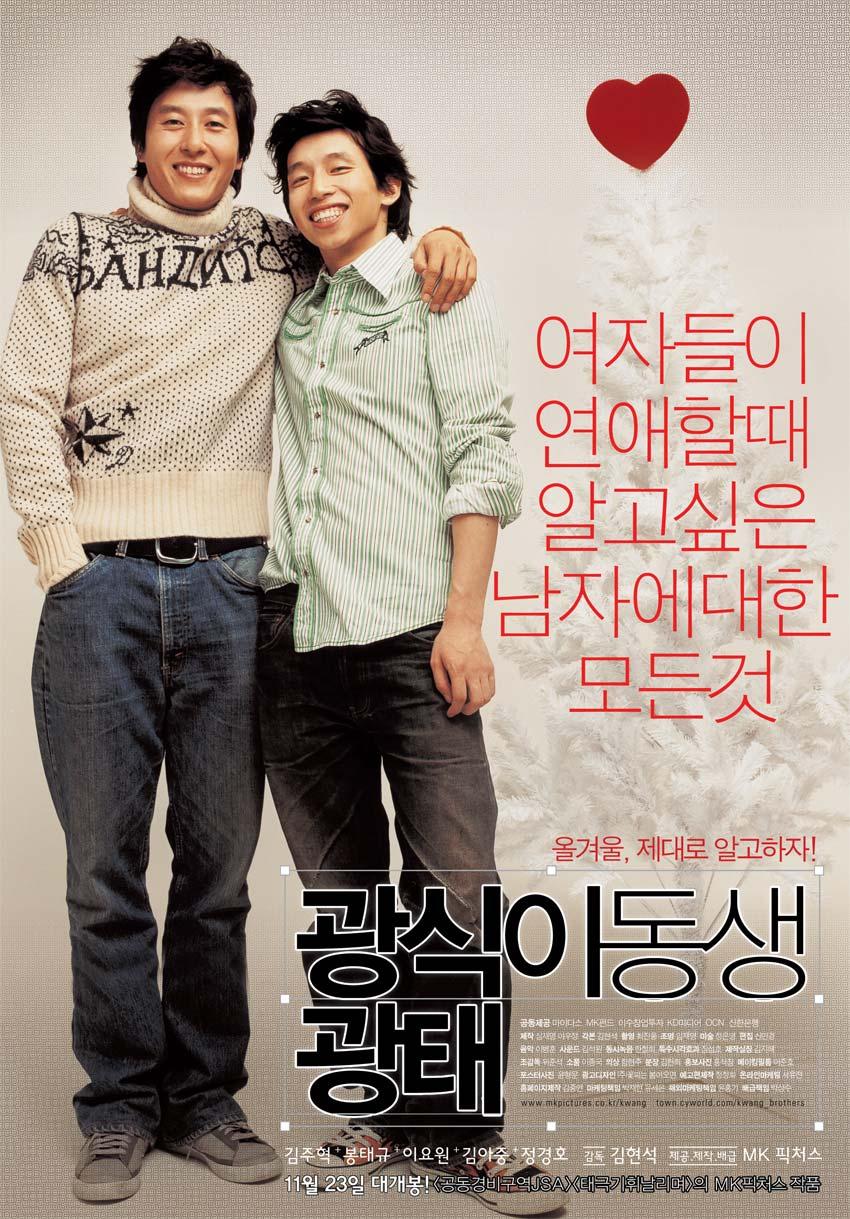 영화 광식이 동생 광태 포스터