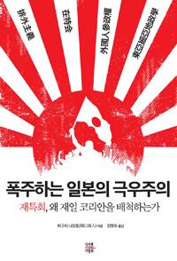 <폭주하는 일본의 극우주의> 표지
