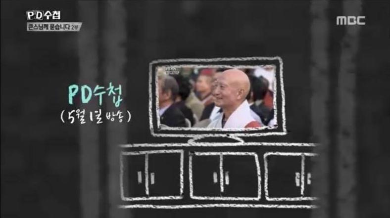 MBC 시사고발 프로그램 < PD수첩>은 1일과 29일 조계종을 정조준했다.