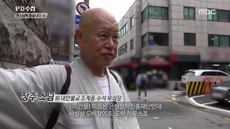 MBC 시사고발 프로그램 < PD수첩>은 1일과 29일 두 번에 걸쳐 조계종 '큰 스님'들의 비리를 고발했다.