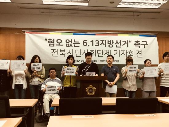 혐오 없는 지방선거를 촉구하는 전북지역 시민사회단체들의 기자회견