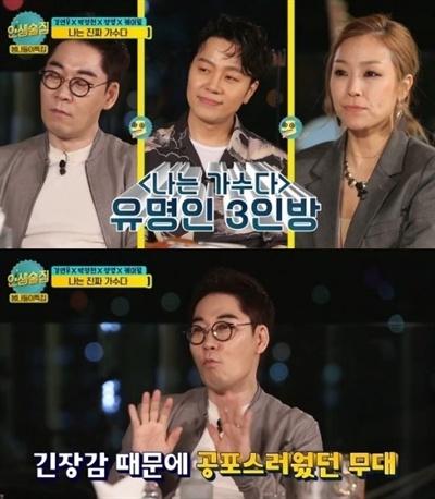 인생술집 tvN <인생술집>에 출연한 가수 김연우가 과거 <나는 가수다> 무대에서 느낀 공포감을 털어놨다.