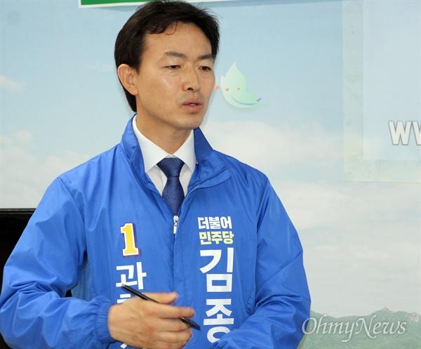 김종천 더불어민주당 과천시장 후보.