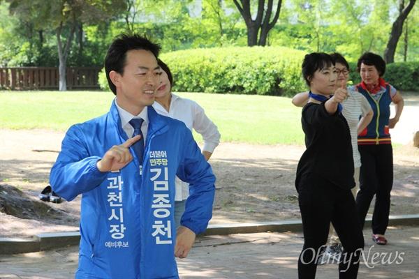김종천 후보가 선거운동원들과 율동 연습을 하고 있다.