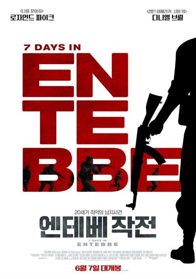 영화 '엔테베 작전' 포스터.