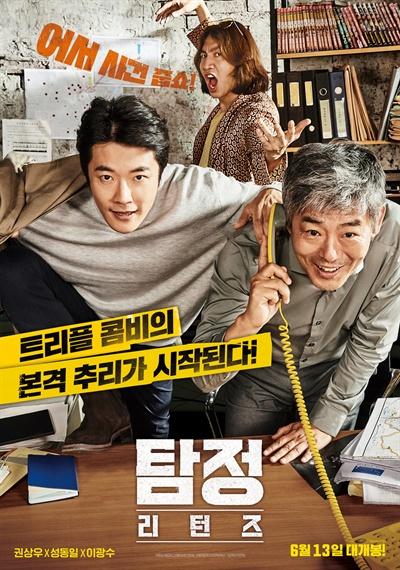 영화 '탐정: 리턴즈' 포스터.