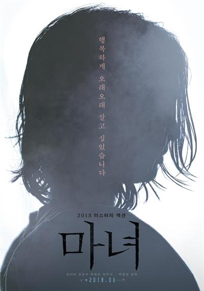 영화 '마녀' 포스터.