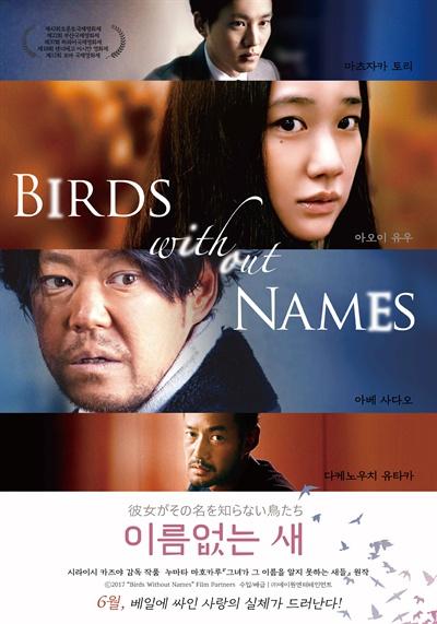 영화 '이름없는 새' 포스터.
