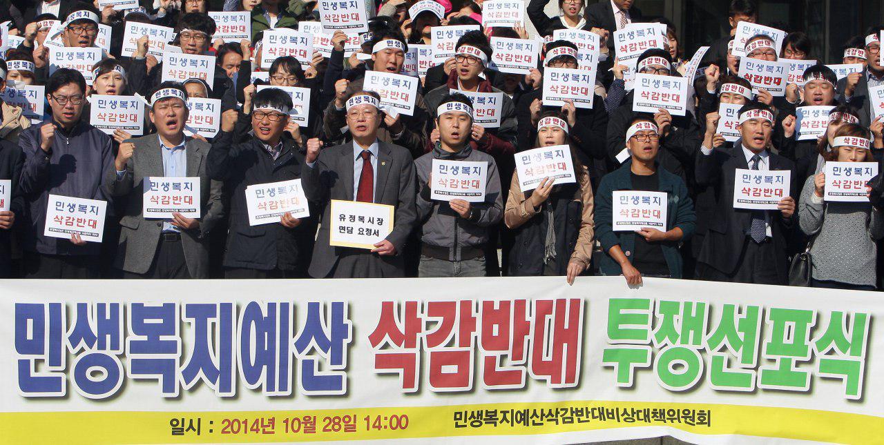 인천시의 민생복지예산 삭감에 반대한 2014년 10월 26일 시민사회 투쟁선포 기자회견