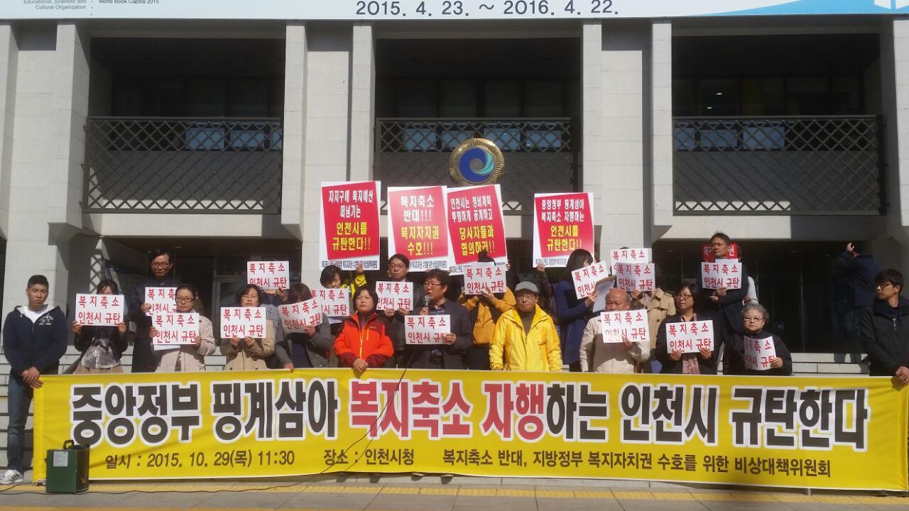 중앙정부 지침을 이유로 복지축소를 감행한 인천시를 규탄하는 2015년 10월 29일 시민사회 기자회견