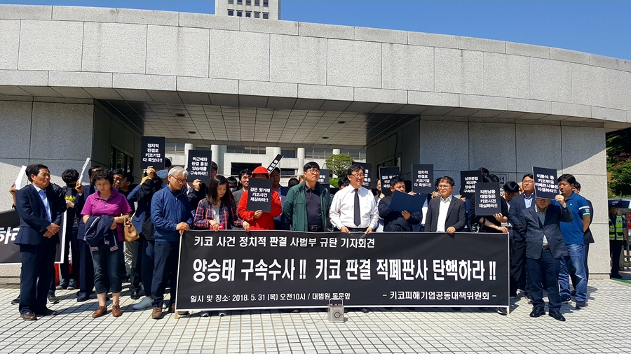 31일 서울 서초구 대법원 앞에서 열린 '정치적 판결 키코사건 재심요구 기자회견'에서 키코 사건 피해기업인이 발언하고 있다.
