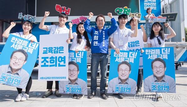 조희연 서울시교육감 후보가 31일 오전 서울 종로구 세운상가 앞 광장에서 유세를 하고 있다.