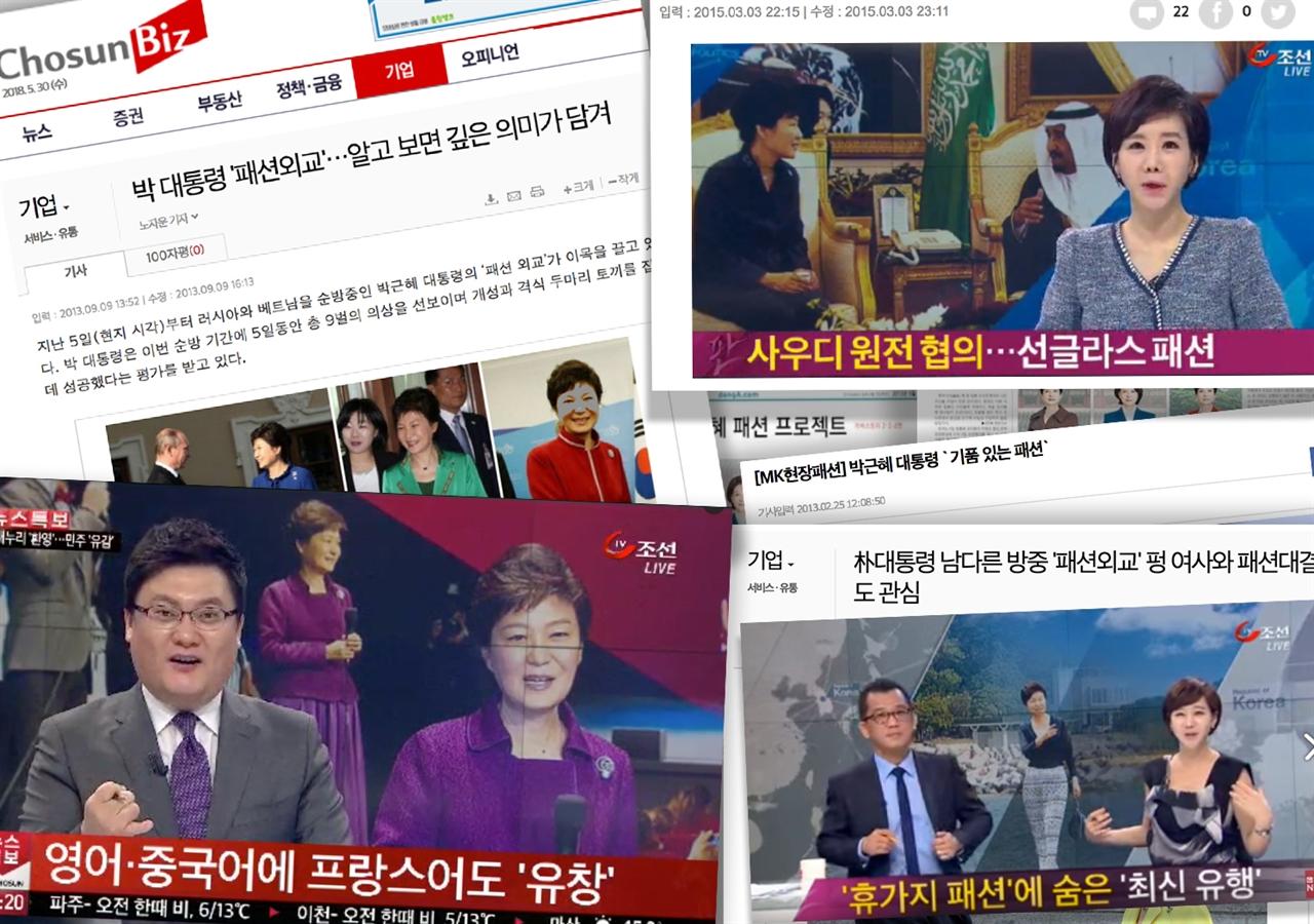 박근혜 정부 시절, 보수언론의 낯뜨거운 외교보도들.