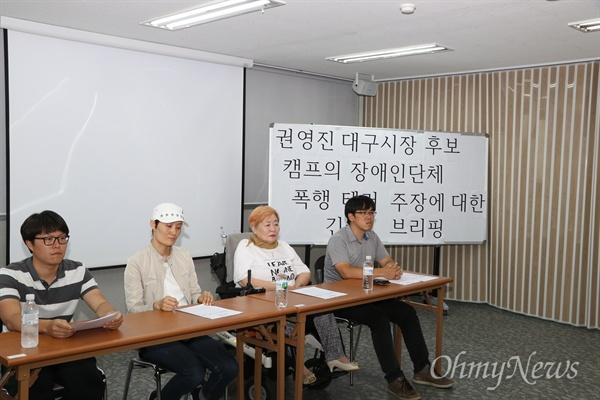 420장애인차별철폐대구연대는 31일 오후 장애인지역공동체 사무실에서 기자회견을 갖고 권영진 대구시장 후보의 부상에 대해 유감을 표시했다.