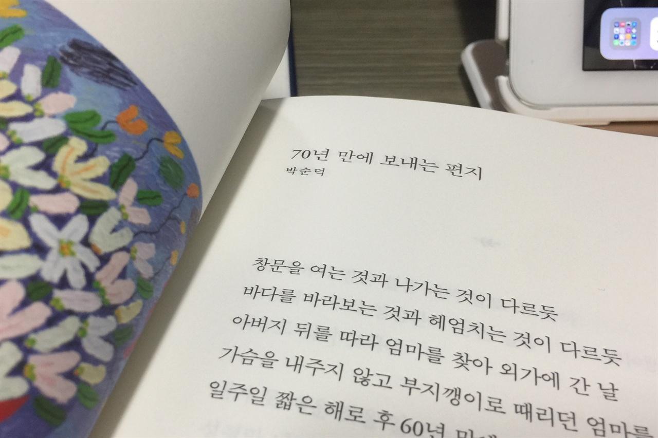 꽃시 박순덕 할머니. 70년 만에 보내는 편지 (본문 내용 중에)