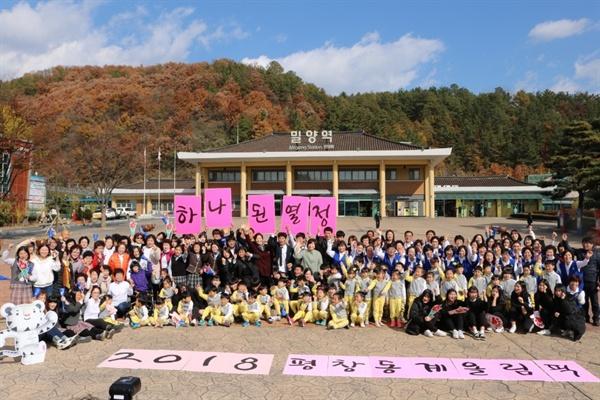 도움반 학생 모두를 평창동계 올림픽에 인솔해서 출발하기 전 밀양역에서 찍은 단체 사진