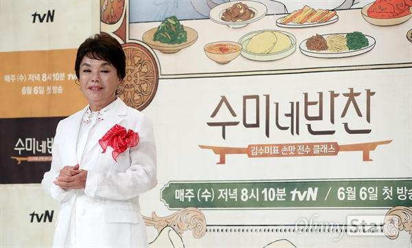 '수미네 반찬' 김수미, 60년 경력의 손맛 배우 김수미가 1일 오후 서울 영등포의 한 웨딩홀에서 열린 tvN 예능 <수미네 반찬> 제작발표회에서 포토타임을 갖고 있다. <수미네 반찬>은 해외 식문화가 유입됨으로써 잠시 조연으로 물러났던 반찬을 다시 우리의 밥상으로 옮겨오자는 취지로 제작된 '반찬' 전문 요리 예능 프로그램이다. 6일 수요일 오후 8시 10분 첫 방송.