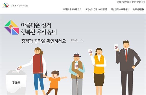 중앙선거관리위원회 웹사이트