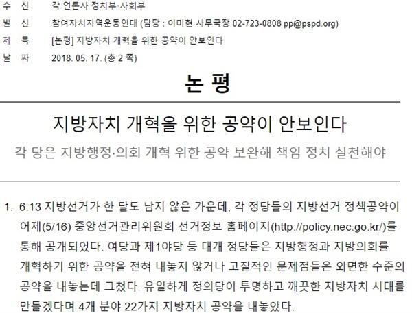 지방자치개혁 공약 실종 비판논평 2018년 지방선거에 나선 주요 정당들의 지방자치개혁 공약 실종을 비판하는 참여자치지역운동연대의 지난 5월 17일 논평의 일부.