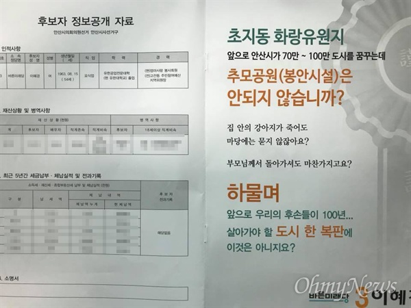 이혜경 바른미래당 안산시의원 후보 선거공보물