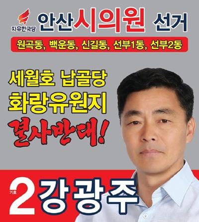 강광주 자유한국당 안산시의원 후보 선거홍보물