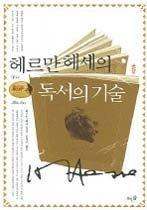 헤르만 헤세의 독서의 기술 표지