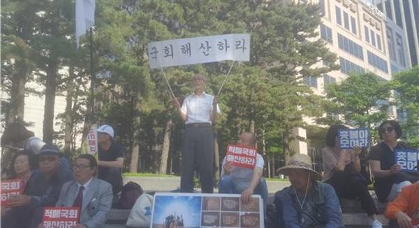 지난 2일 청계광장 국회해산 요구 집회에 참석한 시민들이 들고 있던 푯말.