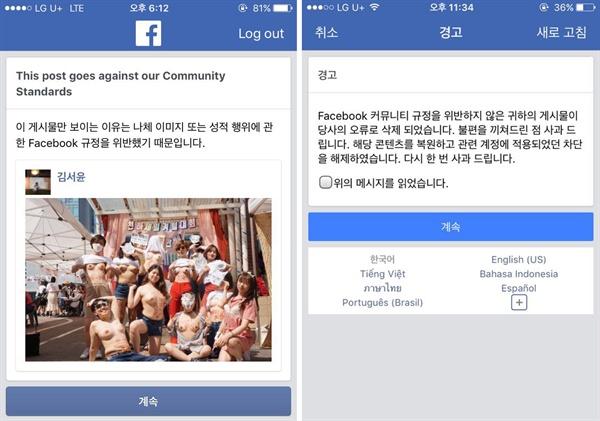 기자회견 후속 처리에 집중하고 있을 때, '찌찌해방만세' 사진이 다시 게시되어 있는 것을 확인했다. 페이스북이 차단을 풀고 사진을 살려 보낸 것이었다. 페이스북은 불꽃페미액션 측에 사과 메시지도 보냈다.