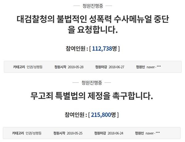최근 국민청원 게시판에 올라온 두 건의 '무고죄' 관련 청원.