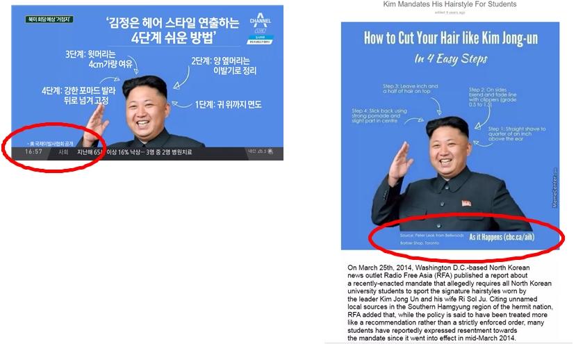 조선?TV조선?채널A가 보도한 '김정은 헤어 연출 4단계', 실제 출처는 달랐다