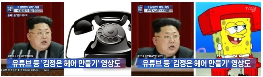 김정은 위원장을 '검정 전화기'에 비유한 TV조선(5/31)