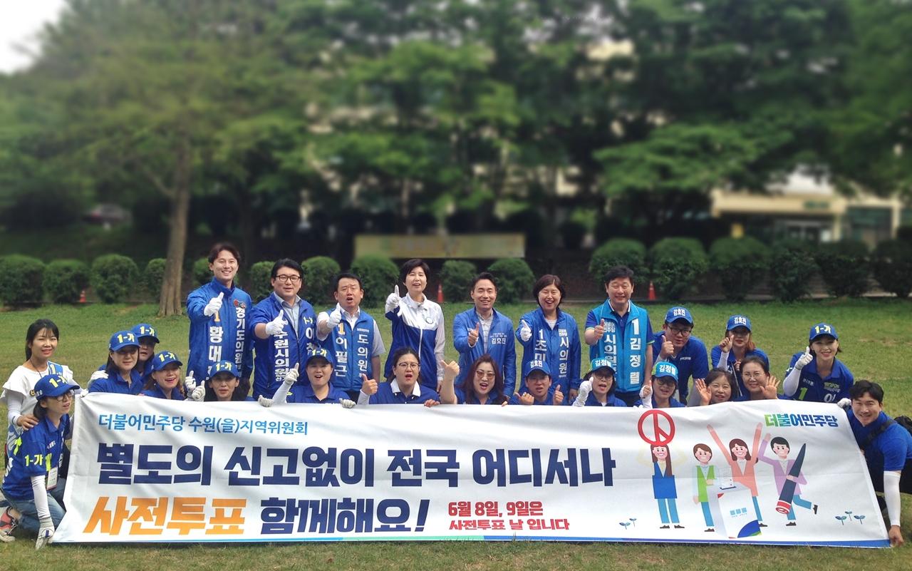 사전투표 함께해요! 더불어 민주당 수원(을) 지역위원회의 후보들과 국회의원 백혜련씨와 함께 사전투표를 독려하는 단체 사진을 찍은 황대호 후보