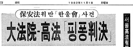 1982년 일간지에 실린 한울회사건 관련 기사